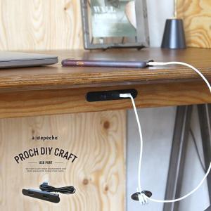 USBポート 『USB ポート-プロック DIY クラフト テーブル用-』 デスクオプション テーブルアクセサリー 机 充電 USBハブ ブラック 黒|a-depeche