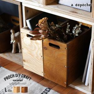 収納 箱 『プロック DIY クラフト ワーク ドロワー Lサイズ』収納ボックス ケース 引き出し おしゃれ 木製 DIY 組み立て 蓋なし  木箱|a-depeche
