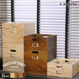 木製 ボックス 収納  『プロック DIY クラフト ワーク ドロワー LLサイズ』引き出し 箱 収納ボックス ケース おしゃれ DIY 組み立て 蓋なし|a-depeche