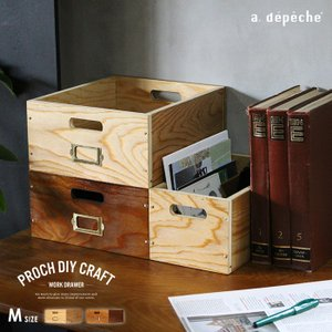 収納ボックス 木製  『プロック DIY クラフト ワーク ドロワー Mサイズ』ケース 収納 引き出し 箱 おしゃれ DIY 組み立て 蓋なし  木箱|a-depeche