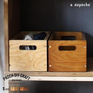 収納 引き出し  『プロック DIY クラフト ワーク ドロワー Sサイズ』箱 収納ボックス ケース おしゃれ 木製 DIY 組み立て 蓋なし  木箱|a-depeche