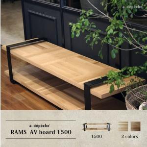 『受注生産』ラムス AV ボード 1500 都会的なアイアン使いと木材のナチュラルさのバランスが絶妙なTVボード|a-depeche