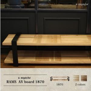 『受注生産』ラムス AV ボード 1870 都会的なアイアン使いと木材のナチュラルさのバランスが絶妙なTVボード|a-depeche
