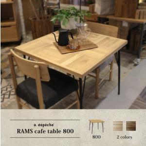 『受注生産』ラムス カフェテーブル 800 RAMS cafe table 800 ナチュラルで表情...