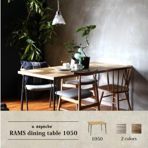 『受注生産』ラムス ダイニングテーブル 1050 RAMS dining table 1050 ナチュラルで表情豊かなテーブル|a-depeche