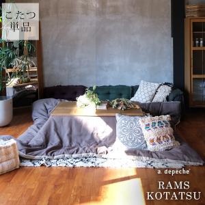 こたつ テーブル 『ラムス こたつ ロータイプ』 日本製 長方形 120 120x70 ローテーブル おしゃれ 北欧 モダン 木製 家具調|a-depeche