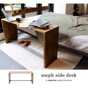 socph side desk ソコフ サイドデスク 送料無料|a-depeche