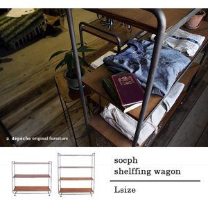socph shelffing wagon (L) ソコフ シェルフィング ワゴン (Lサイズ)|a-depeche