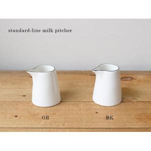 standard line milkpitcher スタンダードライン ミルクピッチャー  木の温もりに、ベストなテーブルウェア|a-depeche