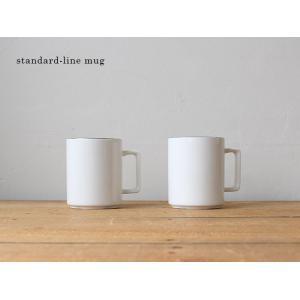 standard line mug スタンダードライン マグ  木の温もりに、ベストなテーブルウェア|a-depeche
