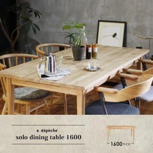 ソロ ダイニングテーブル 1600 『ダイニングテーブル テーブル シンプル ダイニング 無垢材 オーク ナチュラル おしゃれ スチール 1600』|a-depeche