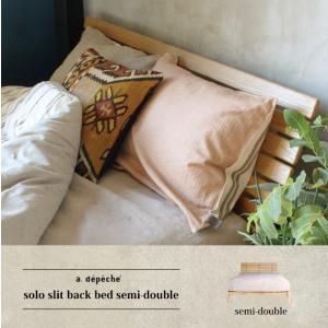 ソロ スリットバック ベッド セミダブル 『すのこ セミダブルベッド フレーム 木製 オーク 無垢材 おしゃれ シンプル スタイリッシュ』|a-depeche