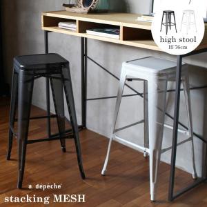 北欧 ハイスツール 椅子 『スタッキング メッシュ ハイスツール』 収納 スチール 四角 おしゃれ カフェ バー カウンタースツール|a-depeche