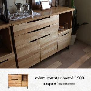 スプレム カウンター ボード 1200 『キッチンカウンタ− カウンターボード おしゃれ 木製 高さ 90cm 収納 日本製 キッチンボード レンジ台』|a-depeche