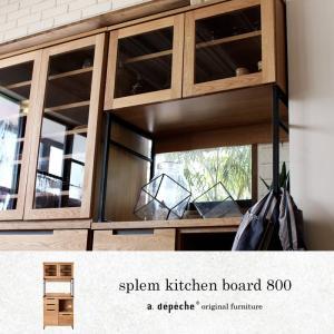 キッチンボード 日本製 食器棚 レンジラック レンジボード ダイニングボード アデペシュ  『スプレム キッチンボード 800』|a-depeche