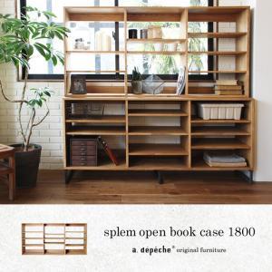 スプレム オープンブックケース 1800 splem open book case 1800 『開梱設置/有料配送』|a-depeche