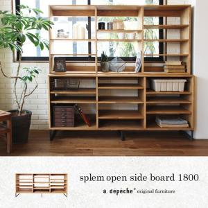 スプレム オープンサイドボード 1800 splem open side board 1800 『開梱設置/有料配送』 a-depeche