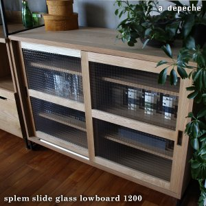 ガラス棚 木製 『スプレム スライドガラスローボード 1200』 食器棚 キャビネット おしゃれ ナチュラル 本棚 収納家具 日本製 『予約受付中』|a-depeche