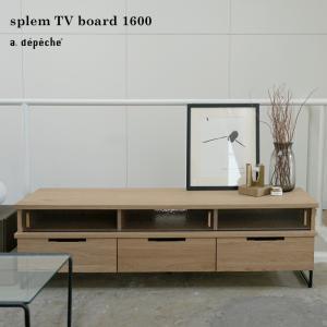 スプレム TVボード 1600 splem TV board 1600 50インチ 60インチにぴったりのオーク材の木目が美しい日本製スライドボード テレビボード|a-depeche