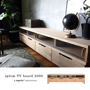 スプレム TVボード 2000 splem TV board 2000 50インチ 60インチテレビにぴったりのオーク材の木目が美しい日本製スライドボード テレビボード|a-depeche