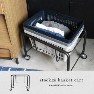 ストッケージ バスケット カート stockage basket cart|a-depeche