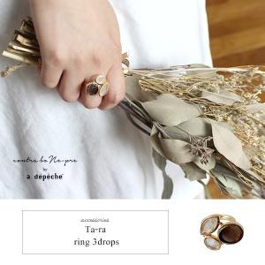 リング 指輪 石 クリスタル モチーフ 真鍮 軽い ボリューム 涼しげ きれいめ カジュアル 11号 ゴールド a.depeche 『ターラ リング 3ドロップス』 a-depeche