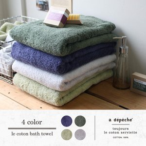 le coton bath towel ル コトン バスタオル 1370×700 普段使いに最適 コットン100%のバスタオル|a-depeche
