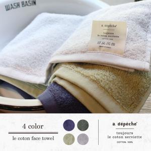 le coton face towel ル コトン フェイスタオル 750×340 普段使いに最適な洗面用タオル|a-depeche