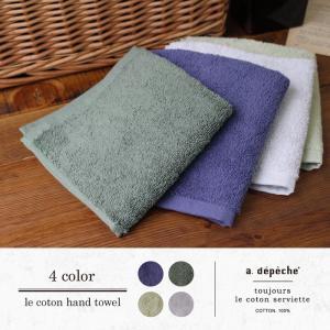 le coton hand towel ル コトン ハンドタオル 350×340 普段使いに最適なハンカチタオル|a-depeche