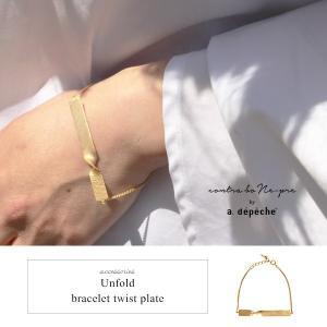 アンフォルド ブレスレット ツイスト プレート『ブレスレット  バー  真鍮 gold ゴールド 大人女子 シンプル レディース チェーン』|a-depeche