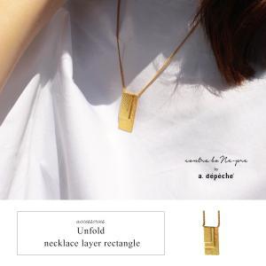 アンフォルド ネックレス レイヤー レクタングル『ネックレス ペンダント 四角 真鍮 gold 大人女子 きれいめ レディース メンズ 日本製 シンプル チェーン』|a-depeche