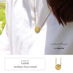 アンフォルド ネックレス レイヤー ラウンド『ネックレス 円 真鍮 gold ペンダント 大人女子 きれいめ レディース メンズ おしゃれ 日本製 シンプル チェーン』|a-depeche