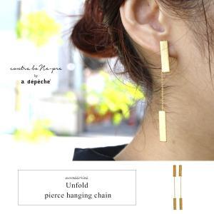 アンフォルド ピアス ハンギング チェーン  『ピアス ロングチェーン チェーン 真鍮 gold ゴールド 大人女子 チタンポスト 日本製』|a-depeche