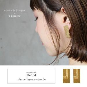 アンフォルド ピアス レイヤー レクタングル 『ピアス 長方形 模様 真鍮 gold ゴールド 大人女子 レディース 日本製 チタンポスト』|a-depeche