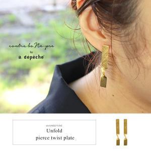 アンフォルド ピアス ツイスト プレート『ピアス バー ツイスト 真鍮 gold 大人女子 日本製 チタンポスト』|a-depeche