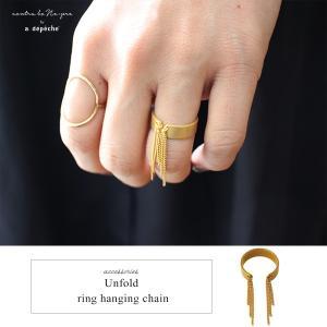 アンフォルド リング ハンギング チェーン 『指輪 リング チェーン 真鍮 gold ゴールド 大人女子 きれいめ カジュアル レディース 11 号 おしゃれ 日本製』|a-depeche