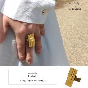 アンフォルド リング レイヤー レクタングル『指輪 リング 長方形 真鍮 gold ゴールド 大人女子 レディース 11 号 おしゃれ』 a-depeche