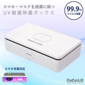 UV殺菌除菌ボックス ワイヤレスチャージャー スマホ 充電 qi アロマディフューザー マスク ウイルス対策 ホワイト a-depeche