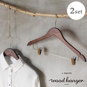 木製ハンガー 2点セット 『ウッド ハンガー ボード 2個セット』 スカート おしゃれ クリップ付 コート|a-depeche