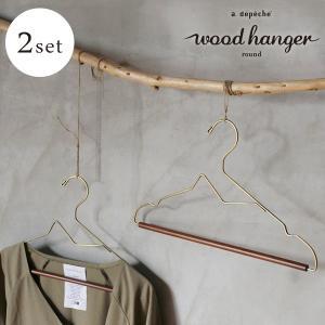 シャツハンガー おしゃれ 『ウッド ハンガー ラウンド 2個セット』 襟が伸びない 木製ハンガー 2点セット|a-depeche