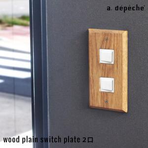 スイッチ カバー おしゃれ  『ウッド プレーン スイッチプレート 2口』スイッチプレート 木製 2穴 二口 木製 おしゃれ レトロ|a-depeche