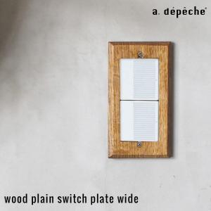 スイッチプレート 木製  『ウッド プレーン スイッチプレート ワイド』ワイド スイッチカバー ワイド 木製 おしゃれ レトロ 『予約受付中』|a-depeche