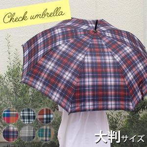 大判 雨傘  『チェックアンブレラ』チェック柄 レディース メンズ ジャンプ傘 おしゃれ 68cm ...