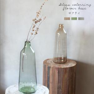 フラワーベース ガラス 『ガラス カラーリング フラワーベース ロフティ』 花瓶 リサイクルガラス 大きい 大型  シンプル カラー おしゃれ 北欧 雑貨 一輪挿し|a-depeche