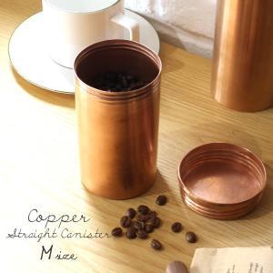 キャニスター 銅 『カッパー ストレート キャニスター Mサイズ』 おしゃれ コーヒー ハーブ 調味料 砂糖塩 容器 保存容器 コーヒー缶|a-depeche