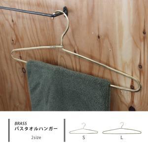 BRASS バスタオル ハンガー (L) 真鍮の素材感が美しいハンガー|a-depeche