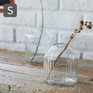 Horn Please リユーズガラス クーレライン フラワーベース タビー Sサイズ 花瓶 高さ11cm ストライプ 透明 372146|a-depeche