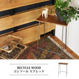 リサイクルウッド コンソール スプレッド Sサイズ 『コンソール テーブル 木製 リサイクルウッド 古材 アイアン 飾り台 リビング 玄関 カフェ 店舗』|a-depeche