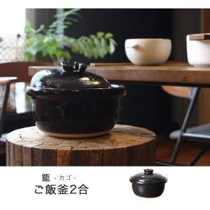 カゴ ご飯釜2合|a-depeche