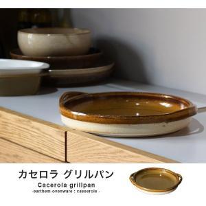 カセロラ グリルパン|a-depeche